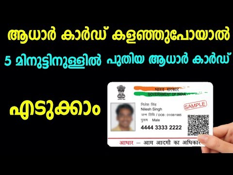 How to take duplicate Aadhar card within 5 minutes