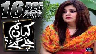 Doosri Shadi   Kahan Tum Chale Gae   SAMAA TV   16 Dec 2016