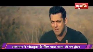 Salman ने Notebook के लिए गाया गाना | तो हो गए Trolling का शिकार | देखिए