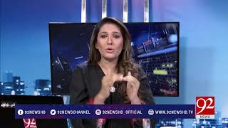 Night Edition - 14 October 2017|COAS opinion on Economy- 92NewsHDPlus