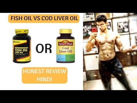 Cod Liver oil vs Fish oil in HINDI | benefits of omega 3 fatty acids hindi