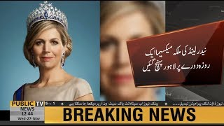 Queen Máxima of Netherlands arrives in Lahore for one-day visit