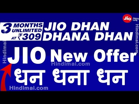 JIO Dhan Dhana Dhan OFFER DATA For 3 Months | JIO 4G PRIME Tariff Plan Details