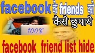 अपने  facebook के friend list को कैसे छुपाते है how to hide facebook friend list hindi