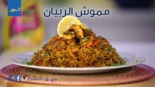مموش الربيان - من المطبخ الكويتي