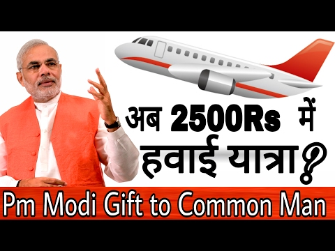 UDAN 2500Rs Flight Ticket Scheme Launched By PM Narendra Modi