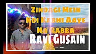 Zindagi Mein Koi Kabhi Aaye Na Rabba - Musafir   Cover   Song by   Sophie Ji   Ravi Gusain    