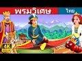 พรมวิเศษ | นิทานก่อนนอน | Thai Fairy Tales