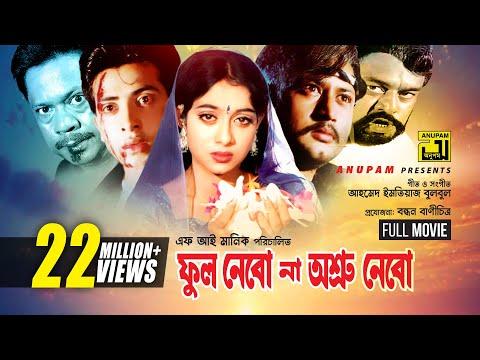 Xxx Mp4 Phool Nebo Na Ashru Nebo Shabnur Shakib Khan Amp Amin Khan একটি ত্রিভুজ প্রেমের অসাধারন ছবি 3gp Sex