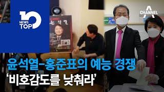 윤석열-홍준표의 예능 경쟁…'비호감도를 낮춰라'