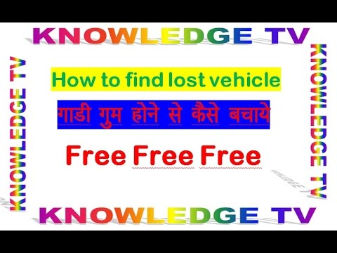 How To Find Lost Car and Bike | Hindi | 2017 best Trick | KTDT