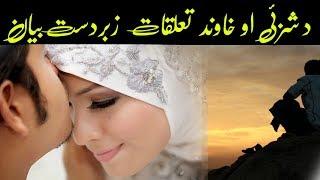 Pashto islamic bayan husband wife | Pashto islamic bayan | khazi ao khawand bayan