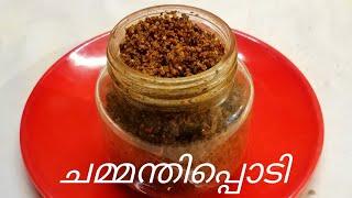 വീട്ടിൽ ഉണ്ടാക്കുന്ന കിടിലൻ ചമ്മന്തിപ്പൊടി // Home made Chammanthi podi // COOK with SOPHY