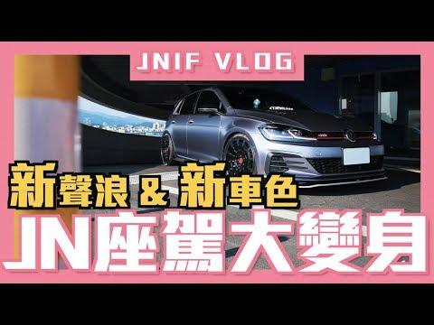 Xxx Mp4 《JNIF VLOG》新聲浪&新車色!JN座駕大變身 GTI Performance MK7 5 With VVS Exhaust Amp Teckwrap ECH03 L 紳士痞子 X JNIF 3gp Sex