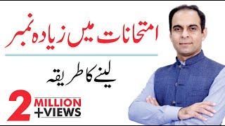 How to Get Higher Marks in Exams -By Qasim Ali Shah   In Urdu