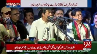 Imran Khan complete Speech at Dadu Jalsa 22-04-2017 - 92NewsHDPlus