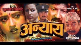 Nepali Movie || Anyaya || अन्याय