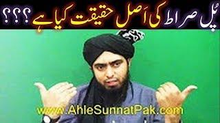 PUL-e-SIRAT ki HAQEEQAT kia hai ??? (From QUR
