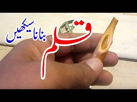 Learn Urdu Khatati | Calligraphy | Lesson-1| How to Make Calligraphic Pen (Qalam) Basics