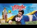 Churiwala  চুড়িওয়ালা  Ferdous Amp Amp Madhumita  Bangla Full Movie