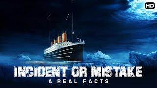 सेकडो सालो बाद पता चला टायटॅनिक के डुबने का असली रहस्य