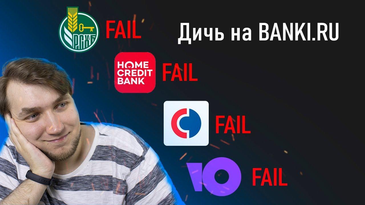 Дичь на банки.ру. Банки ЛАЖАЮТ