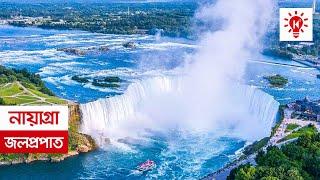 নায়াগ্রা জলপ্রপাত | কি কেন কিভাবে | Niagara Falls | Ki Keno Kivabe