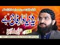 Ye Dunya Dar-e Fani Hai    New Nazm 2020    Mufti Saeed Arshad Al Hussaini