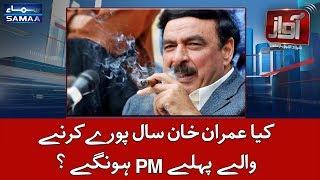 Kia Imran Khan 5 Saal Poorey Karne Waley Pehle PM Honge?   Awaz   SAMAA TV  