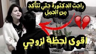 زوجتي راحت الدكتورة 😥 حتى تتأكد من الحمل 😨 خالد النعيمي