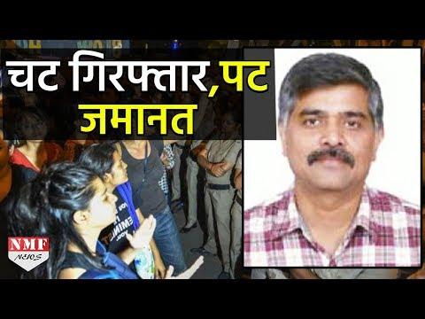 यौन उत्पीड़न के आरोपी JNU प्रोफेसर Atul Jauhri गिरफ्तार, कुछ घंटों में मिली जमानत