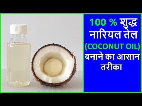 Coconut Oil: How to Make Coconut Oil at Home | घर पर शुद्ध नारियल तेल बनाने का आसान तरीका