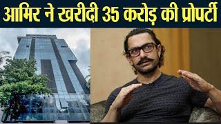Aamir Khan purchases a property worth Rs 35 crores for commercial purpose; Check Out   FilmiBeat