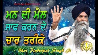 """Mann Di Mail Kiven Saaf Kariye""   How To Keep A Clean Heart   Bhai Pinderpal Singh Ji"