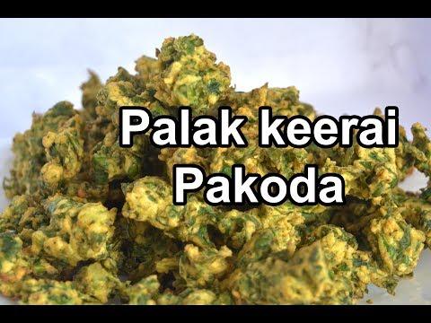 Palak keerai pakoda recipe | பாலக்  கீரை பக்கோடா  | Palak Pakoda |  Snacks recipe