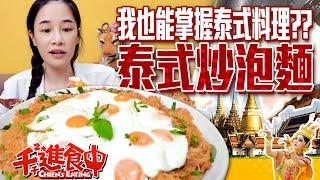 【千千進食中】泰式炒泡麵加蛋加到爆!我也能掌握泰式料理了?!