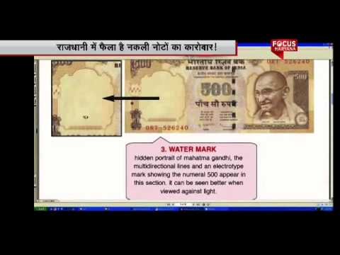 How to Identify Fake Indian Currency Notes
