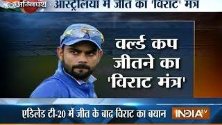 Cricket Ki Baat: Watch Virat Kohli