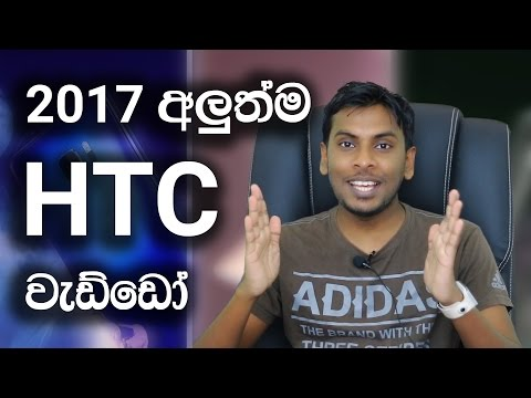 Gorgeous glass HTC U Ultra &  HTC U Play Explained in Sinhala