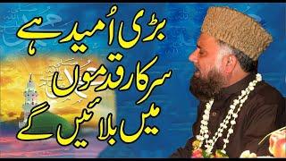 Bari Umeed Hai Sarkar Qadmoon Mein | FasihUddin Soharwardy | بڑی امید ہے سرکار قدموں میں بلوائیں گے