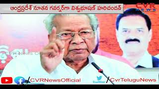 Biswa Bhushan Harichandan will swear-in as AP new Governor on 24 July l CVR NEWS