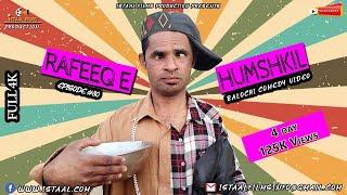 Rafeeq E Humshkal | Balochi Comedy Video | Episode #80 | 2021 #istaalfilms #basitaskani