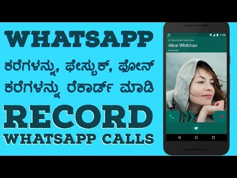 how to record  whatsapp calls,facebook,phone calls,skype,viber and hangouts in kannada