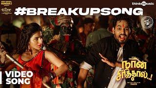 Naan Sirithal | Breakup Video Song | Hiphop Tamizha | Iswarya Menon | Sundar C | Raana