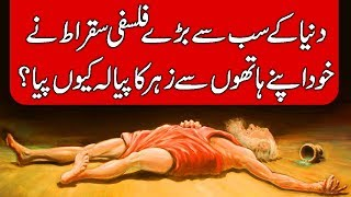 Story of Socrates (Sukrat) / Fact of Socrates. Urdu & Hindi