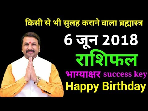 6 June 2018 | सुलह कराने वाला ब्रह्मास्त्र  |Daily Rashifal |Success Key | Happy Birthday |