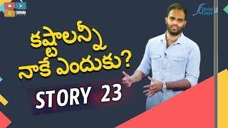 Story 23 | Kashtalu anni nake endhuku? | Crisna Chaitanya Reddy | Telugu Motivation | Inspirational