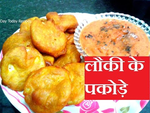 Lauki Ke Pakode लौकी के पकोड़े Bottle Gourd Fritters Recipe- How to Make Lauki ke pakore in Hindi