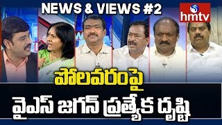 Debate On AP CM YS Jagan To Visit Polavaram Project | News & Views #2 | hmtv