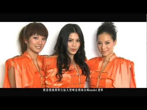 TAOBAO GIRLS - MODEL SEARCH 2012 (Cantonese)